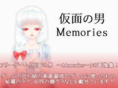 フリーゲーム「仮面の男 ~Memories~」の画像集