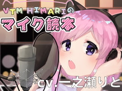 VTM HIMARIのマイク読本 - Product Image