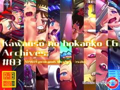 Kawauso no hokanko CG Archives #03