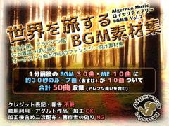 世界を旅するBGM素材集