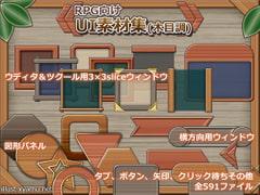 RPG向けUI素材(木目調)