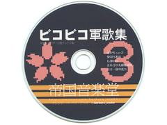 ピコピコ軍歌集3