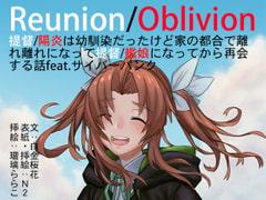 Reunion/Oblivion 提督/陽炎は幼馴染だったけど家の都合で離れ離れになって提督/艦娘になってから再会する話feat.サイバーパンク