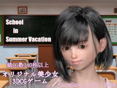 School in Summer Vacation