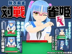 対戦雀姫RX