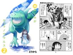 幼なじみがティラノサウルス2