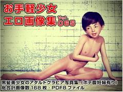 お手軽少女エロ画像集Vol.065