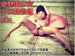 お手軽少女エロ画像集Vol.066