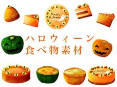 ハロウィン食べ物素材
