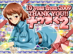 10 years from 2009 Thank you ナウまぐ2