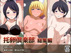 托卵倶楽部 総集編