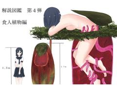 食人植物 解説図鑑