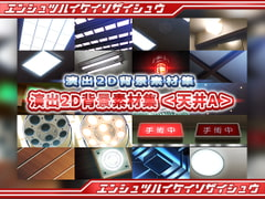 2D Background Materials  <Ceilings A> [Kmaru studio]