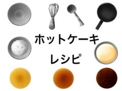 ホットケーキレシピに使える素材