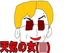 天気の女4
