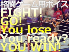 格闘ゲーム用 著作権フリーボイス FIGHT! / GO! / You lose / You ready? / YOU WIN! [C_O (B_SIDE)]