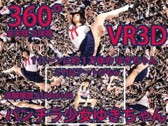 パンチラ少女ゆきちゃん 360°VR3D