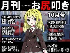 月刊 お尻叩き 2019年10月号