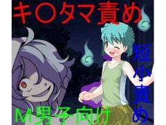 ロリ幽霊が霊能力者をキ〇タマ責めで返り討ち! 【玉責め】【CFNM】【オカルト】【モン娘】