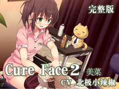 Cure Face2-美菜 中国語吹替え版 - Product Image