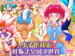 Star Tw*nkle Precure: Countermeasures to the Falling Birthrate Impregnation Bill Approved [circle itaku]