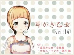 耳かき乙女 vol.14 - Product Image