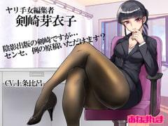 ヤリ手女編集者-剣崎芽衣子 - Product Image