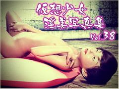 仮想少女淫美写真集 Vol.38
