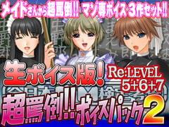 【生ボイス版!】全日本ドM検定考査 Re: LEVEL 5+6+7セット 超罵倒!!ボイスパック 2 - Product Image