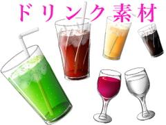 飲み物組み合わせ可能素材
