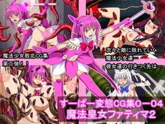 すーぱー変態CG集O-04 魔法皇女ファティマ2