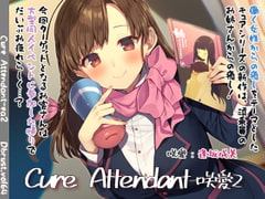 Cure Attendant-咲愛2 - Product Image
