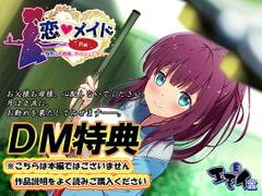 【DM特典】恋メイド -月編- 特典音声 - Product Image