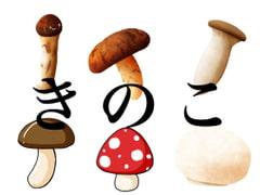キノコのイラスト素材