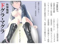 快樂地獄 ドグラ・マグラ - Product Image