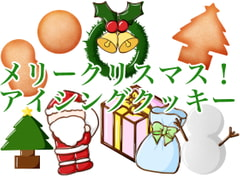 クリスマスアイシングクッキー組み合わせ素材