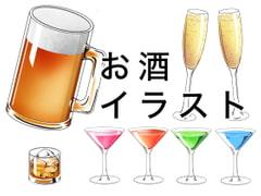 お酒のイラスト素材