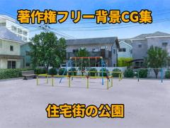 著作権フリー背景CG集 住宅街の公園