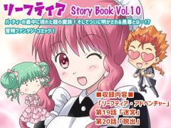 リーフティア Story Book Vol.10 [MAX Revolution]