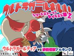 ウルトラガールメルル! ショートストーリー&イラスト集2 【ティア編】