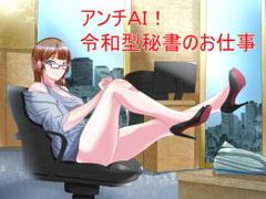 アンチAI!令和型秘書のお仕事 - Product Image