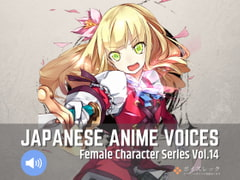Japanese Anime Voices:Female Character Series Vol.14 [ボイスレック]