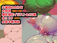 爆乳爆尻CG集&イラスト集