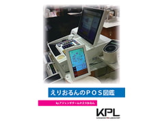 えりおるんのPOS図鑑