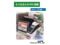 えりおるんのPOS図鑑~Vol.2 CVS編~