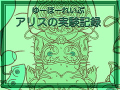 ゆーほーれいぷ「アリスの実験記録」