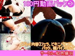 100円動画パック(3) 縦パイズリ、ビキニパイズリ、バック、フェラ、乳首ズリ等