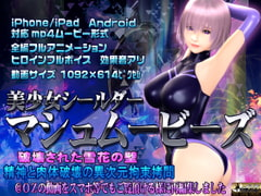 [Smartphone Compatible] Beautiful Shielder Mash Movies [@OZ]