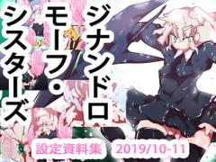 ジナンドロモーフ・シスターズ設定資料集2019/10-11
