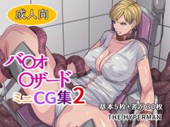バ〇オ〇ザード ミニCG集2
